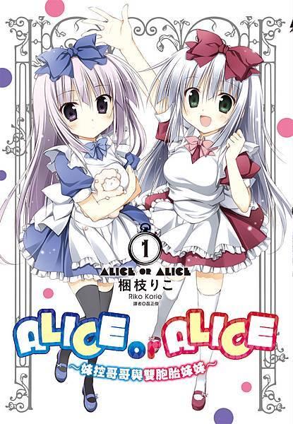 ALICE OR ALICE~妹控哥哥與雙胞胎妹妹~(01)小封面特裝