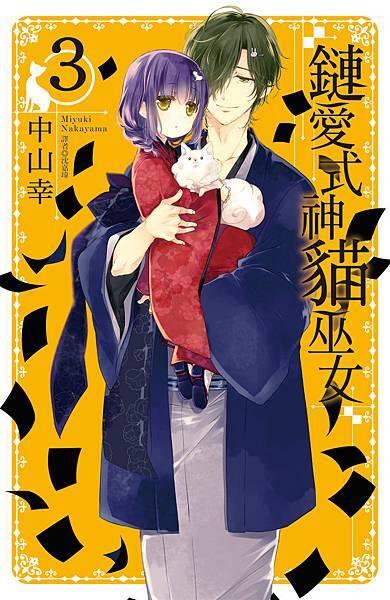 鏈愛式神貓巫女(3)_小封面