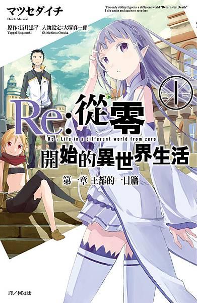 Re從零開始的異世界生活01_小封