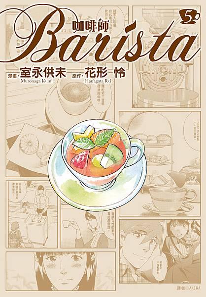 咖啡師-05
