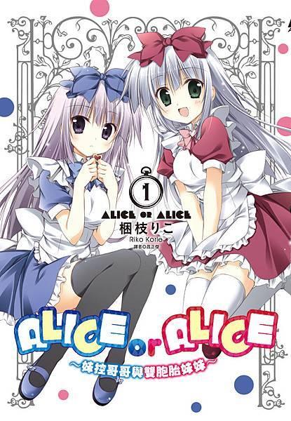 ALICE OR ALICE~妹控哥哥與雙胞胎妹妹~(01)中封 一般