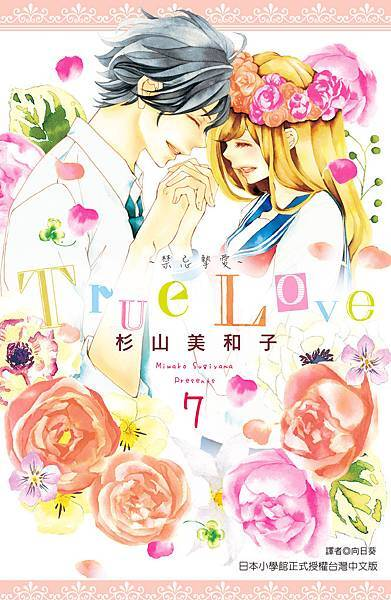 True Love(07)完_小封面