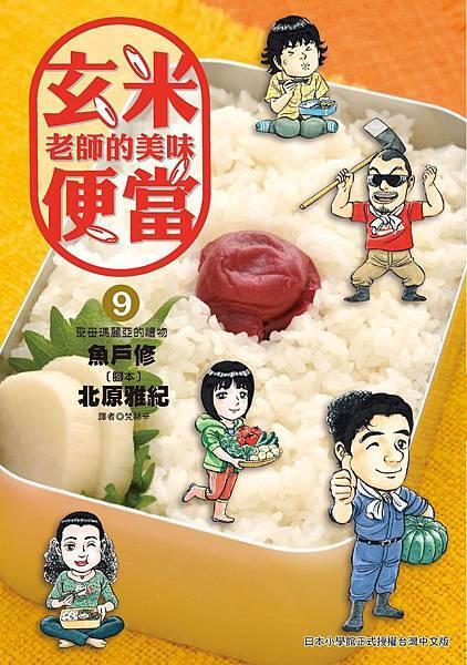 玄米老師的美味便當(9)中文封面