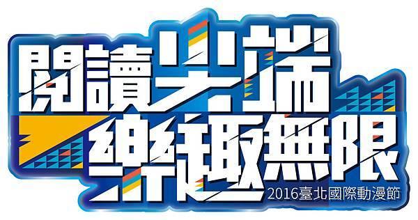2016動漫節logo02-1203