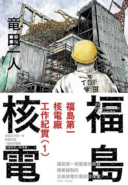 福島第一核電廠(1).jpg