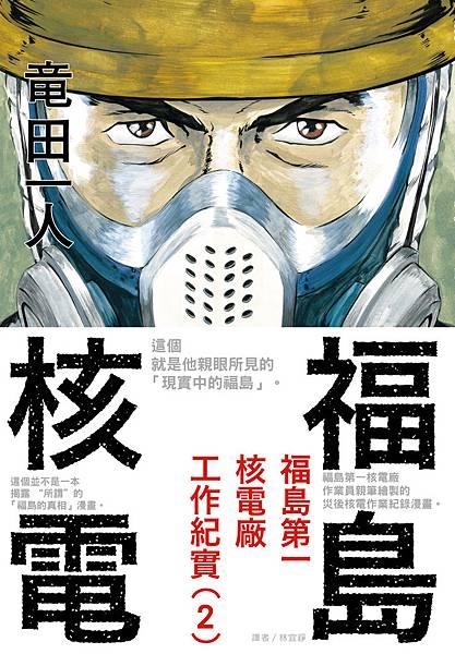 福島第一核電廠工作紀實(2)_小封.jpg