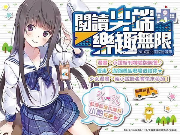 2016動漫節BN-800x600.jpg