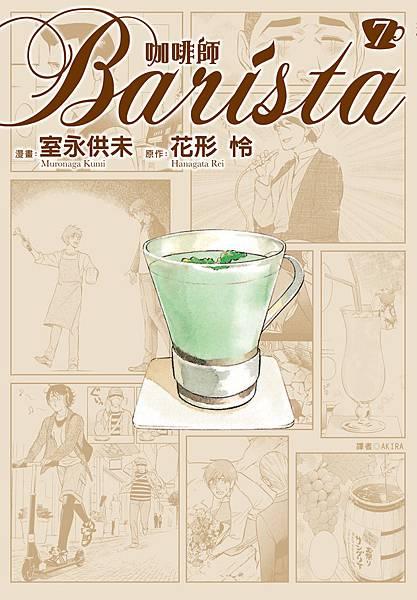 咖啡師-07.jpg