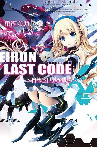 EirunLastCode自架空世界至戰場_小封.jpg