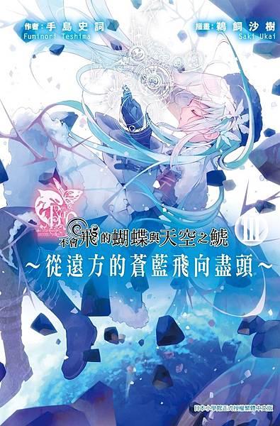 不會飛的蝴蝶(03).jpg