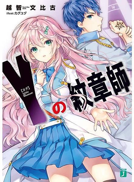 Y的紋章師(01).jpg