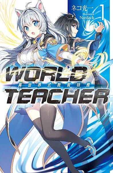 World Teacher異世界式教育特務01_小封.jpg