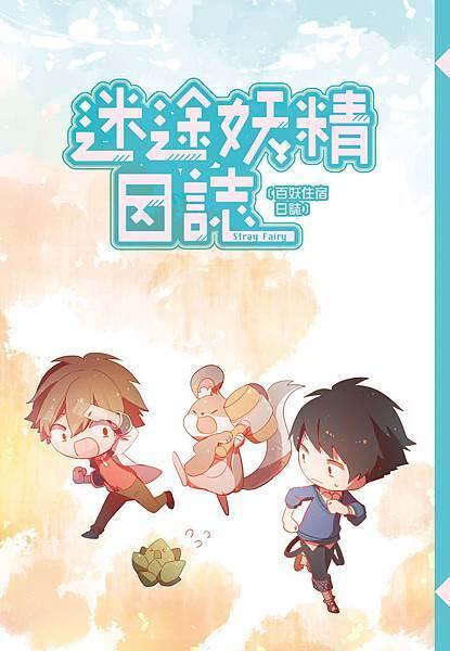 迷途妖精日誌01_日誌本-封面2.jpg