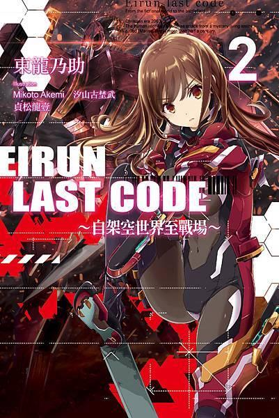 EirunLastCode自架空世界至戰場02_小封.jpg