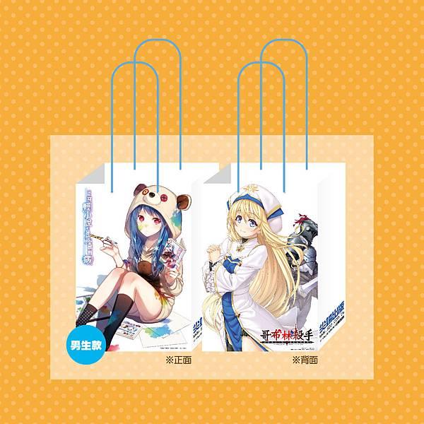 紙袋-男生-01-01.jpg