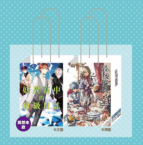 紙袋-翼想本-01-01.jpg
