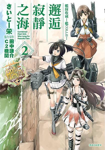 艦隊收藏02_cover.jpg