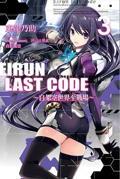 EirunLastCode自架空世界至戰場03小封.jpg