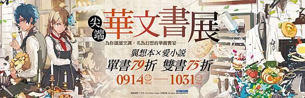 1608-博-華文小說書展BN-935x300pix-01.jpg