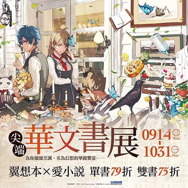 1608-金-華文小說書展BN-700x700pix.jpg