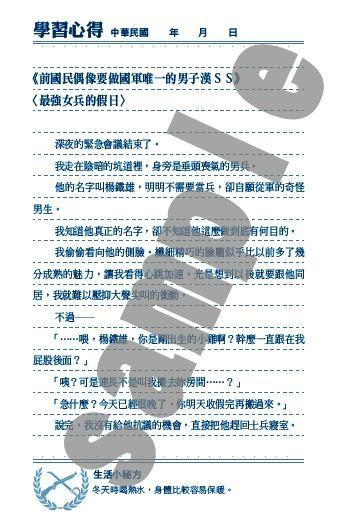 國軍贈品2 sample.jpg