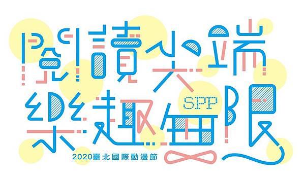 2020動漫節標準字.jpg