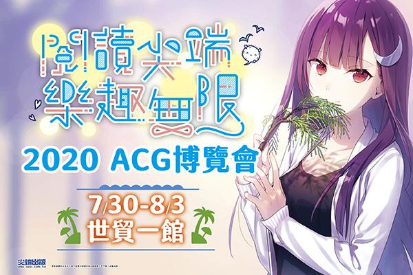 2020ACG漫博會網宣_600x400px.jpg
