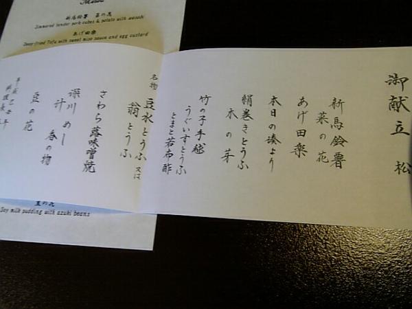 菜單...上面明明寫的是日文,可是我竟然完全看不懂?