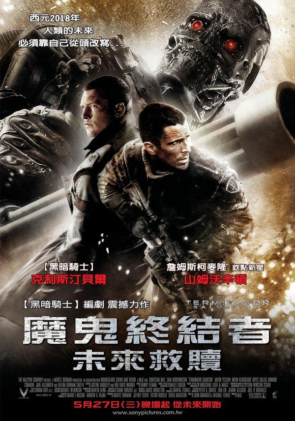 Terminator-salvation-poster.jpg