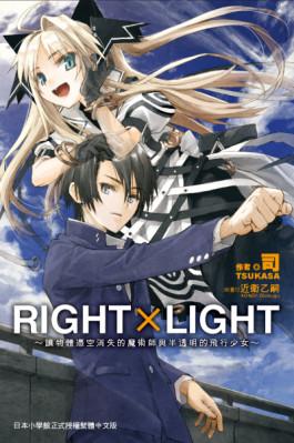 RIGHTXLIGHT01小封.jpg