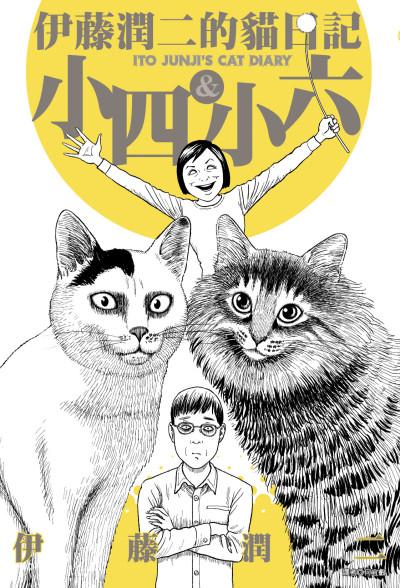 伊藤潤二的貓日記_外封.jpg