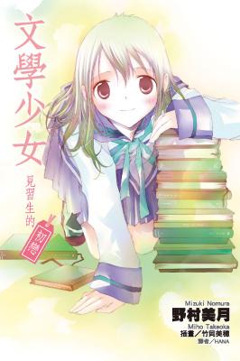 文學少女見習生的初戀.jpg
