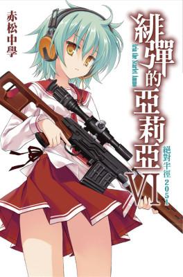 《緋彈的亞莉亞》輕小說(06).jpg