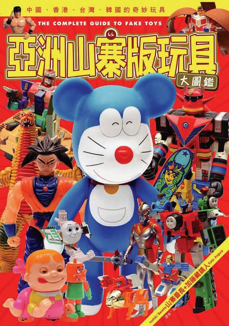亞洲山寨版玩具大圖鑑-小封.jpg