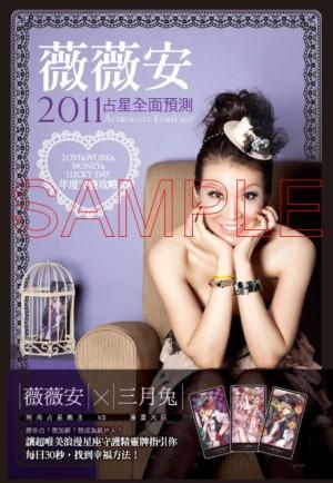 2011占星全面預測_書封(合體).jpg