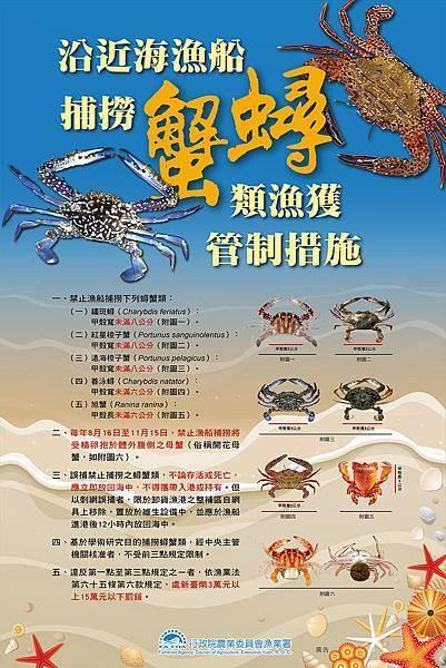 蟳蟹捕撈管制