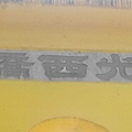 光西橋(北屯)民國四十九年十一月