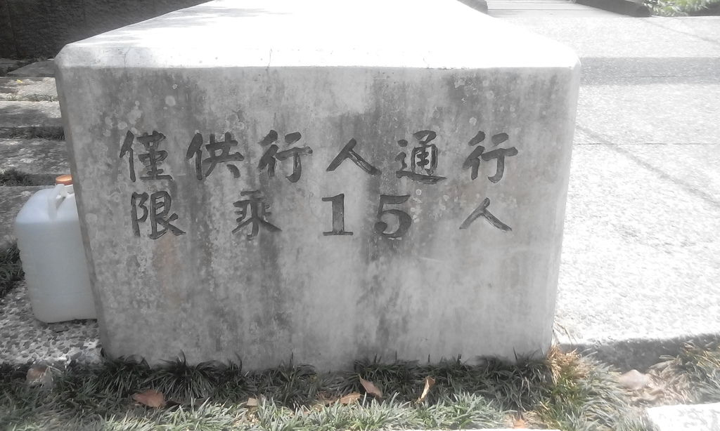 長青橋 限乘15人