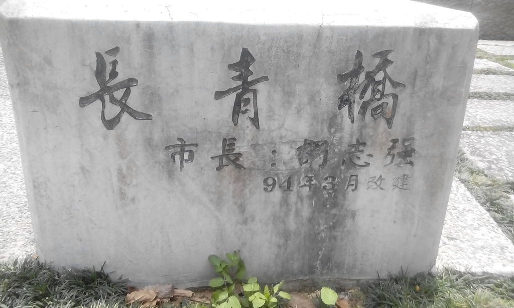 長青橋 94年3月改建