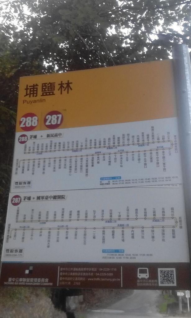 埔塩林 站牌