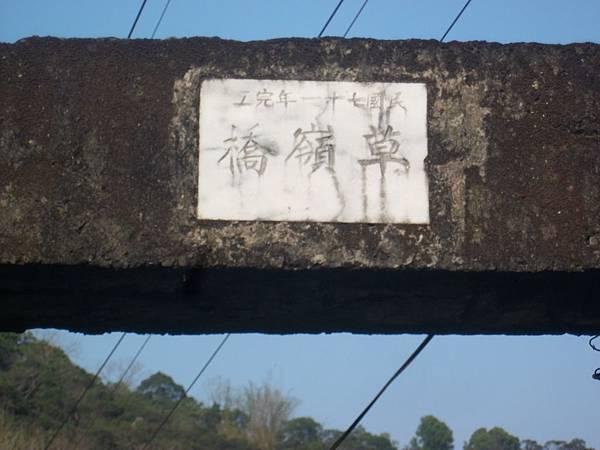 草嶺橋(太平)民國七十一年完工