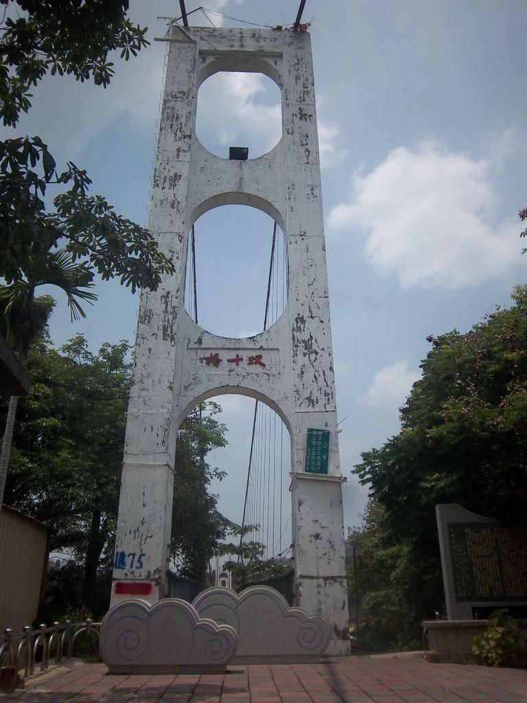 雙十吊橋(草屯)
