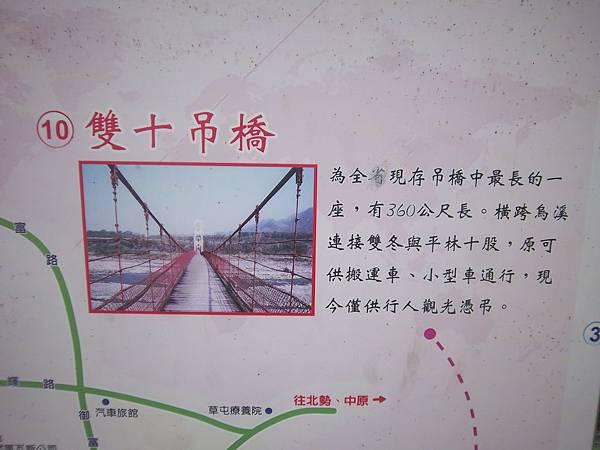 雙十吊橋 360公尺