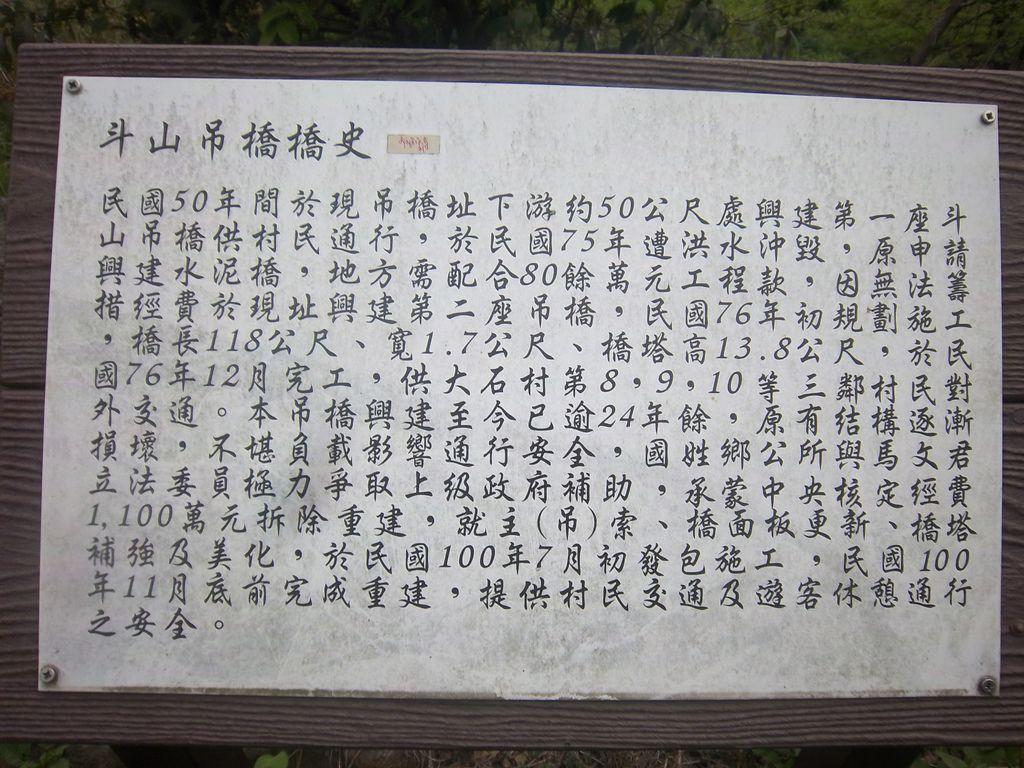 斗山吊橋歷史