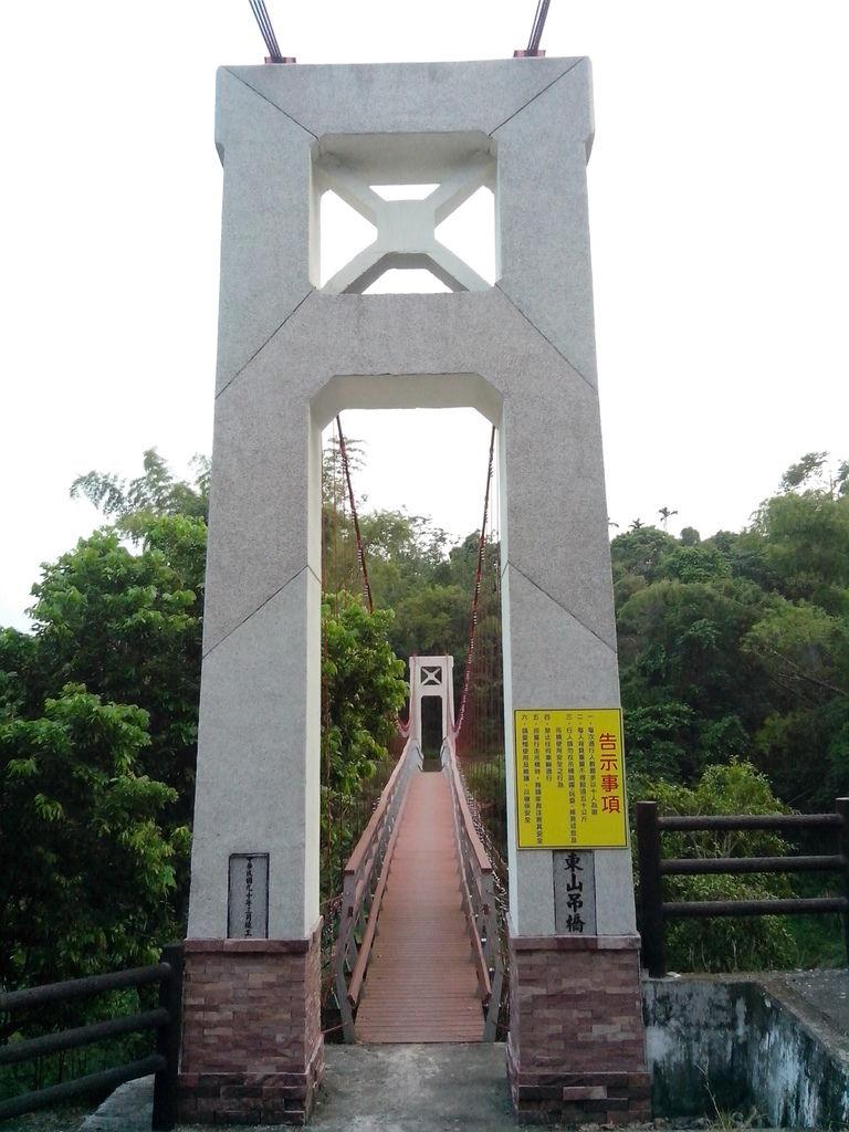 東山吊橋 (南投)