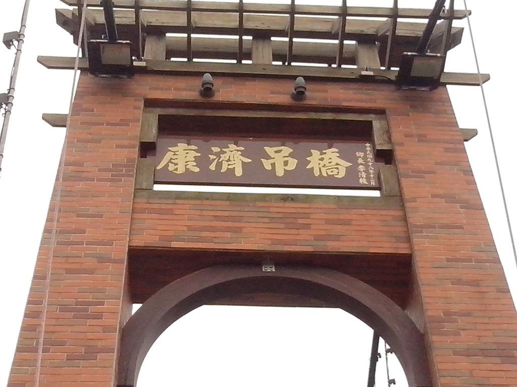 康濟吊橋(南庄)