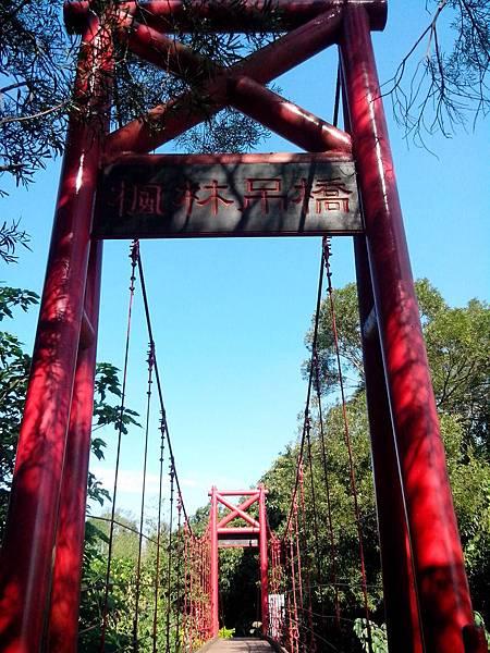 楓林吊橋 (頭份)
