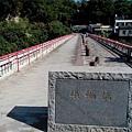第二代橋 峨嵋橋