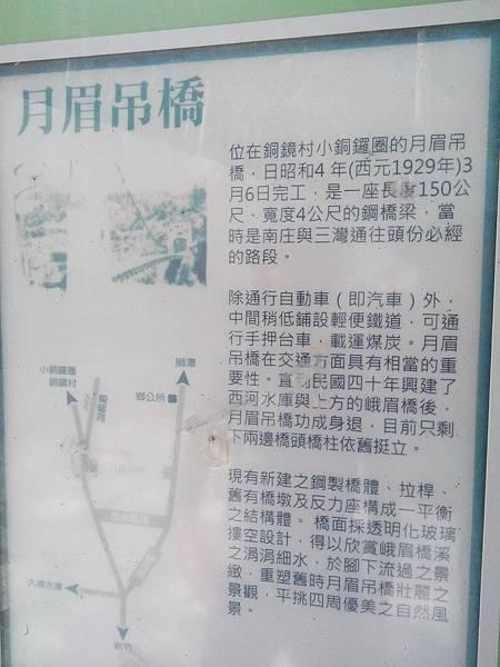 月眉橋 簡介