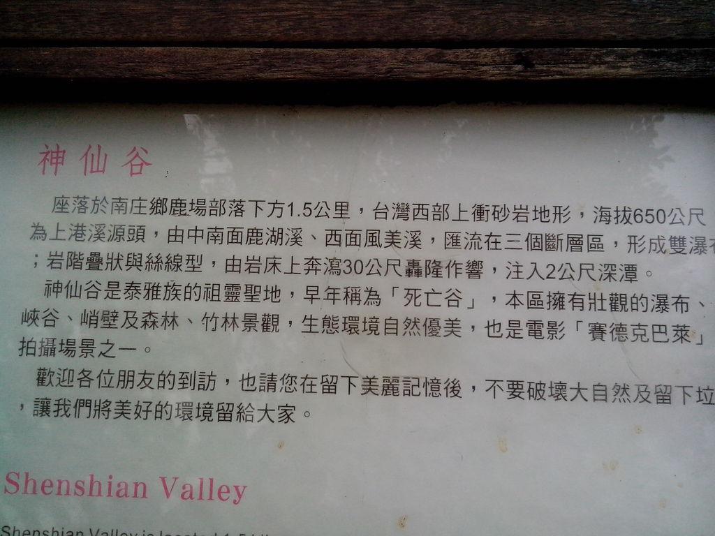 神仙谷簡介